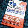 「さあ、才能に目覚めよう」 ストレングス・ファインダー 2.0 を読んで