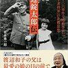 渡辺錠太郎伝: 二・二六事件で暗殺された「学者将軍」の非戦思想 岩井秀一郎