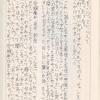 中学時代のノート(07)