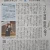 【サウナ】サウナでのコロナ対策について。日本サウナ学会の指針。