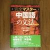 元東京外大生が独学でHSK4級合格のためにやったこと全て