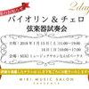 2018年「弦楽器試奏会」開催日程のご案内