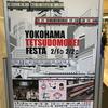「ヨコハマ鉄道模型フェスタ 2020」に行ってきた