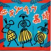 CDさん太郎 VOL.19 2019/12/2、4、5 購入盤