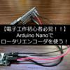 【低価格マイコン】【実装】Arduino Nanoでロータリエンコーダ (KY-040)を動かす