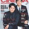 【吉沢亮◆2018年9月◆21冊掲載◆買うべき雑誌6選◆内容】