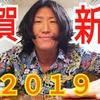 【第69話】新年! ── の前に2018年 総決算!
