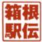箱根駅伝の区間と距離と高低差!スタートとゴールの時間は?