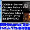 来週のSwitchダウンロードソフト新作は6本!『チキンポリス』『DOOM eternal』など登場!