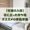 【妊婦の入院】役に立った持ち物&オススメの事前準備