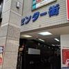 仙台に来たら お土産百選<その2>みんな大好きどら焼き。知る人ぞ知る名店「ankoya」のどら焼き!