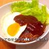 焼いてのせるだけdeロコモコ丼🎵〜オードブルチーズローフが決めて!!