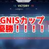 IGNISカップ優勝しました!マジで最高!!!!!!【VALORANT】
