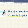 紙のノート大好き人間がiPadのGoodNotes5でメモを始めて最高だったこと