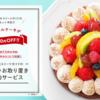【当サイト限定】EPARKスイーツガイドがポイントインカムで13,000pt(1,300円分)!ケーキを食べてポイントGET!