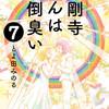 とよ田みのる『金剛寺さんは面倒臭い』7