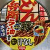 日清の汁なしどん兵衛 ラー油そば(日清食品)