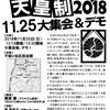 文字版 終わりにしよう天皇制2018 11・25大集会デモ