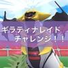 【ポケモンGO】ギラティナにチャレンジ!!オリジンフォルムも登場!?【レイドバトル】