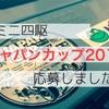 ミニ四駆 ジャパンカップ2018に応募しました!