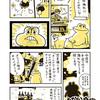 【8月第4週】最近の活動報告・告知