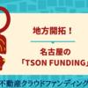 【地方開拓】名古屋のTSON FUNDINGに初投資!