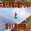 太陽光発電はオワコン,儲からないという人たちの共通点と特徴