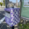 郵便ポストが変身!ちりゅっぴラッピングポスト(愛知県知立市)