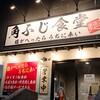 【金沢 テイクアウト】「つけ麺(醤油)」角ふじ食堂