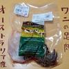 ワニの肉(足)を調理して食べるよ【オーストラリア産】