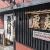 【ランチ】念願のけいらん天ぷらトッピング【更科】
