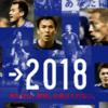 【速報】サッカー日本、祝・ロシアW杯出場決定、対オーストラリア戦2−0♪