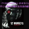 【映画】『12MONKEYS』のネタバレなしのあらすじと無料で観れる方法!