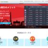 海外FX業者iFOREX(アイフォレックス)の口座開設までの手順を解説!!