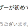 2018/4/14 いきなりデート②