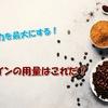 【コーヒー】 勉強の集中力を高める最適なカフェインの量が判明!