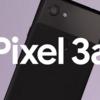 pixel 3aを予約したという報告