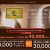 【確認中】アメックスから新キャンペーン?バナー広告に変化あり!