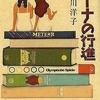 小川洋子『ミーナの行進』