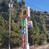 ドライブイン灘(広島県呉市)