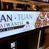 プロンポンの台湾おにぎり専門店「FAN TUAN」で台湾式のおにぎりをお持ち帰り