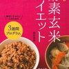 玄米ダイエットは一鳥●石?