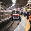 私鉄特急列車利用で「おすすめキップ」京浜急行編