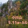 【5.11a~b】小川山の楽しいクライミングルート