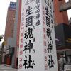大阪旅一日目④生國魂神社・大宝寺・ぜんざい屋事件跡