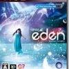 PS3版「Child of Eden(チャイルド オブ エデン)」その1