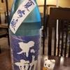千葉 神崎酒造蔵「不動 夏吟醸 無濾過 純米吟醸生原酒」【28】
