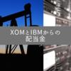 【米国株】XOMとIBMからの配当金