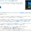 Windows 10 ライセンスのない更新にはご注意ください