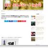 [ま]あの獺祭が飲み放題!東京獺祭の会2014に参加してきたよ @kun_maa